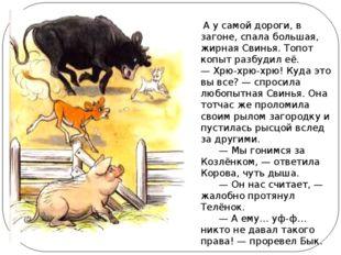 А у самой дороги, в загоне, спала большая, жирная Свинья. Топот копыт разбуд