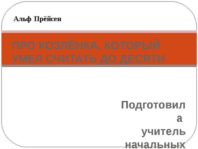 Подготовила учитель начальных классов МАОУ СОШ № 16 г. Екатеринбурга Шевердин...