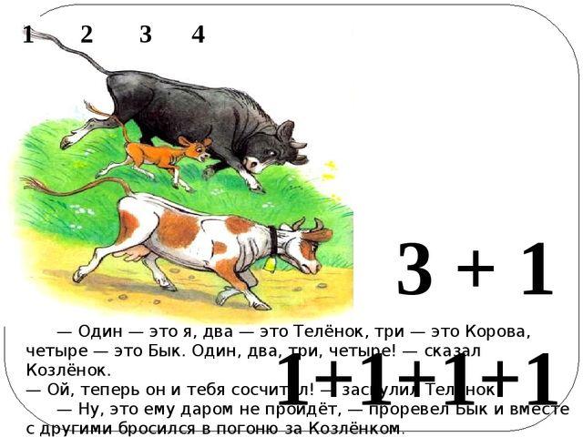 — Один — это я, два — это Телёнок, три — это Корова, четыре — это Бык....