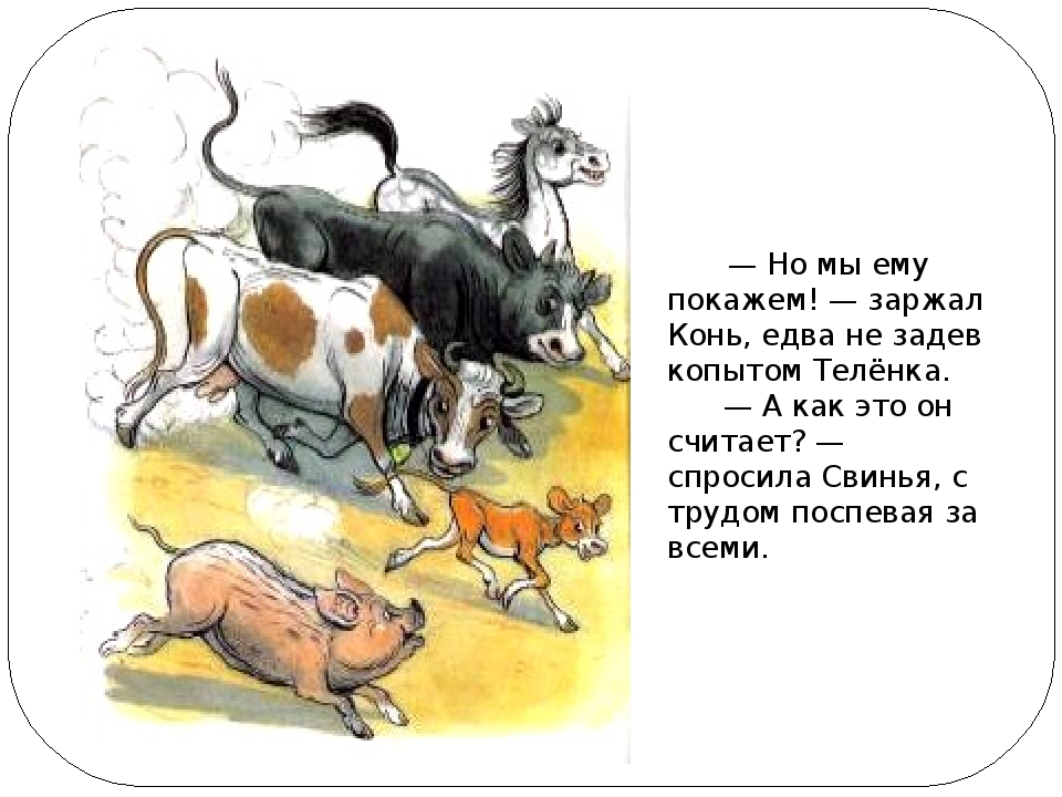 —Но мы ему покажем!— заржал Конь, едва не задев копытом Телёнка. ...