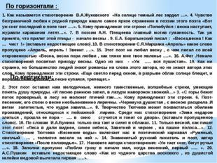 1. Как называется стихотворение В.А.Жуковского «На солнце темный лес зардел …