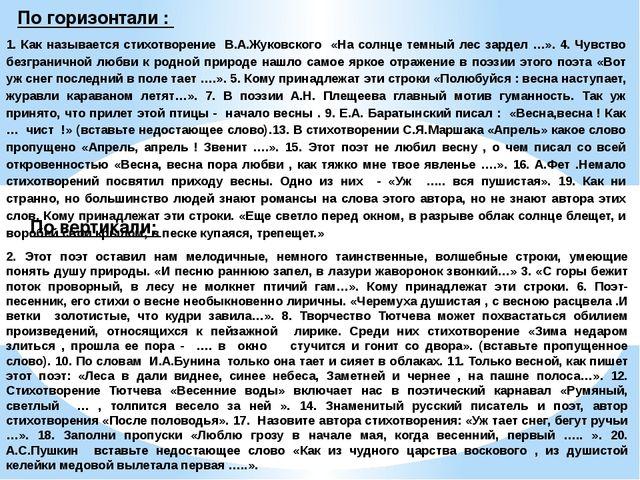 1. Как называется стихотворение В.А.Жуковского «На солнце темный лес зардел …...