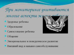 При мониторинге учитываются многие аспекты жизни ребенка: Здоровье ребенка Об