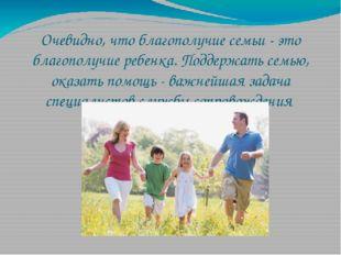 Очевидно, что благополучие семьи - это благополучие ребенка. Поддержать семью
