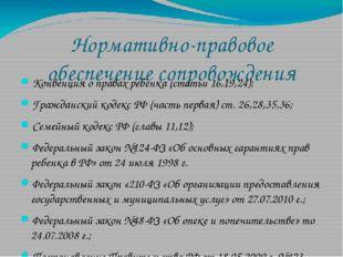 Нормативно-правовое обеспечение сопровождения Конвенция о правах ребенка (ста