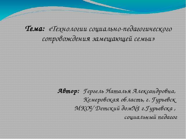 Тема: «Технологии социально-педагогического сопровождения замещающей семьи»...