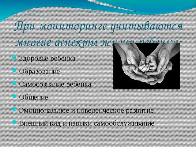 При мониторинге учитываются многие аспекты жизни ребенка: Здоровье ребенка Об...