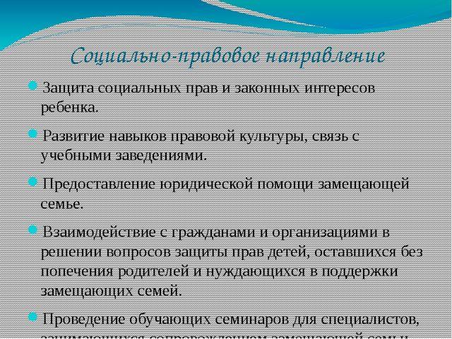 Социально-правовое направление Защита социальных прав и законных интересов ре...