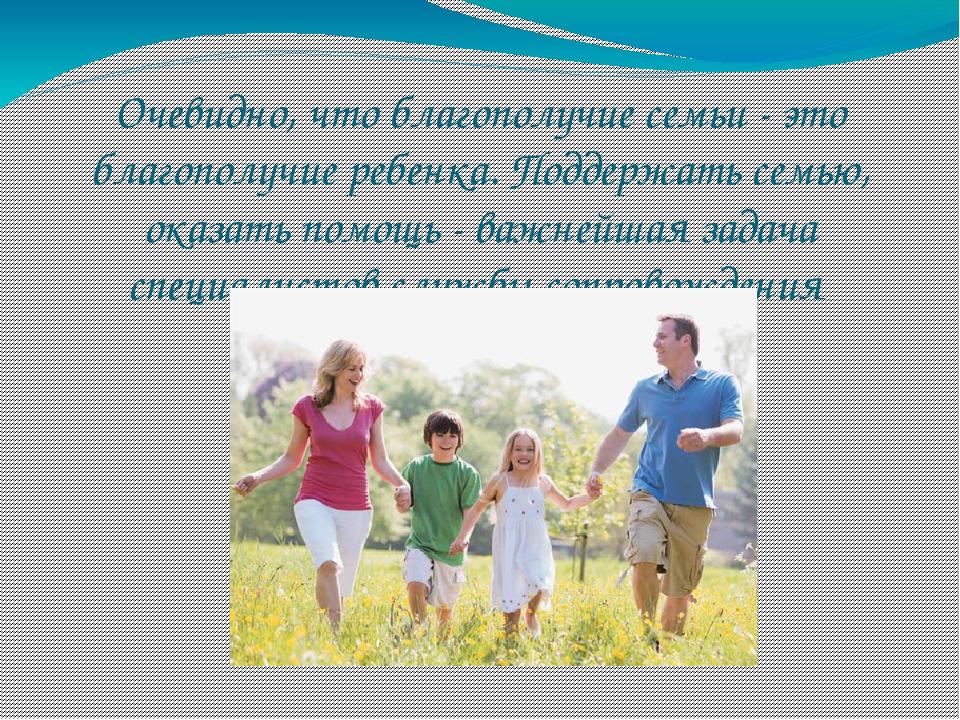 Очевидно, что благополучие семьи - это благополучие ребенка. Поддержать семью...