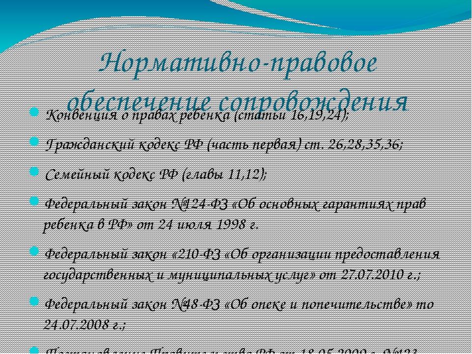 Нормативно-правовое обеспечение сопровождения Конвенция о правах ребенка (ста...