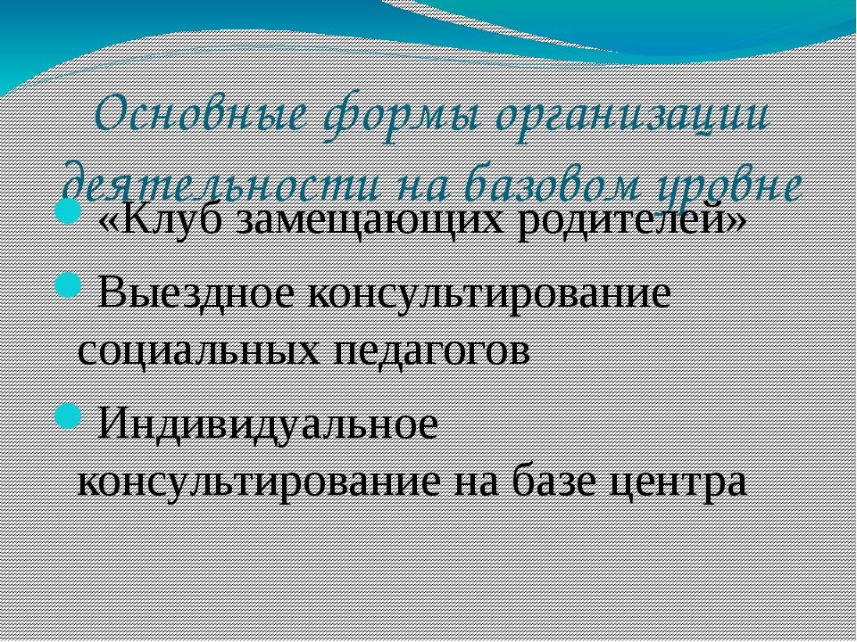 Основные формы организации деятельности на базовом уровне «Клуб замещающих ро...