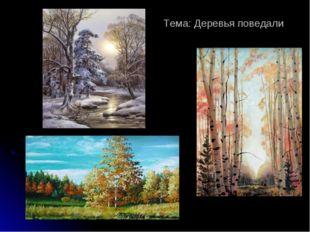 Тема: Деревья поведали
