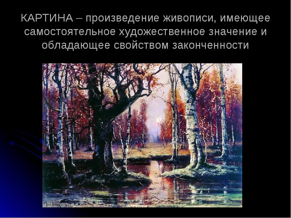 КАРТИНА – произведение живописи, имеющее самостоятельное художественное значе...
