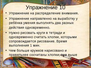Упражнение 10 Упражнение на распределение внимания. Упражнение направленно на