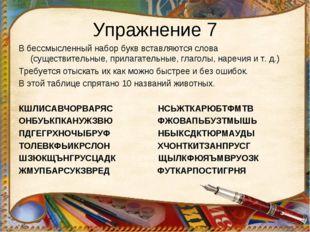 Упражнение 7 В бессмысленный набор букв вставляются слова (существительные, п
