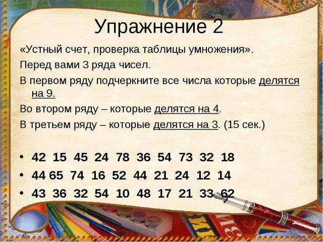 Упражнение 2 «Устный счет, проверка таблицы умножения». Перед вами 3 ряда чис...