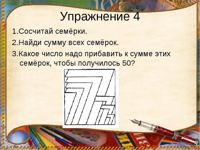 Упражнение 4 1.Сосчитай семёрки. 2.Найди сумму всех семёрок. 3.Какое число на...