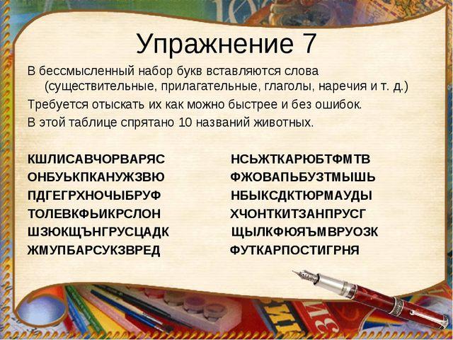 Упражнение 7 В бессмысленный набор букв вставляются слова (существительные, п...