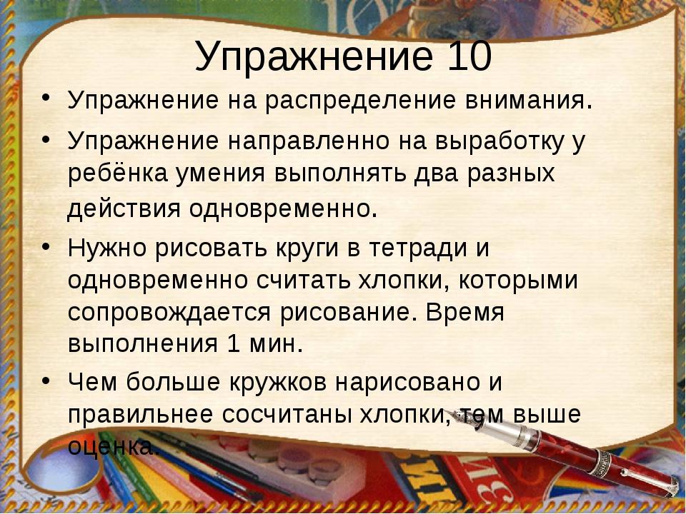 Упражнение 10 Упражнение на распределение внимания. Упражнение направленно на...