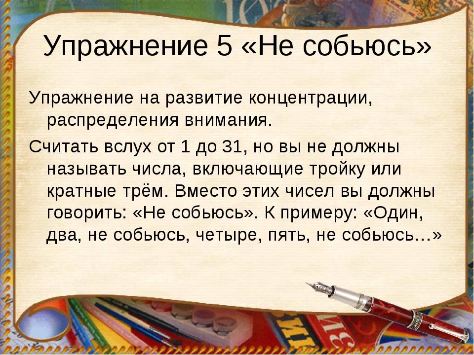 Упражнение 5 «Не собьюсь» Упражнение на развитие концентрации, распределения...