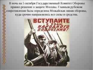 В ночь на 5 октября Государственный Комитет Обороны принял решение о защите
