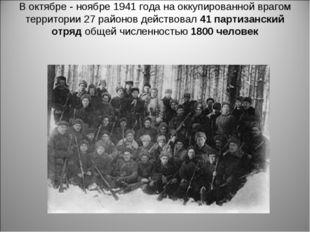 В октябре - ноябре 1941 года на оккупированной врагом территории 27 районов д