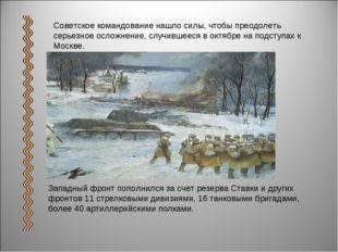 Советское командование нашло силы, чтобы преодолеть серьезное осложнение, слу