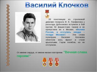 28 пехотинцев из стрелковой дивизии генерала И. В. Панфилова у разъезда Дубос