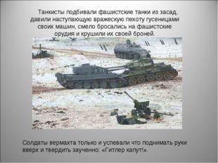 Танкисты подбивали фашистские танки из засад, давили наступающую вражескую пе
