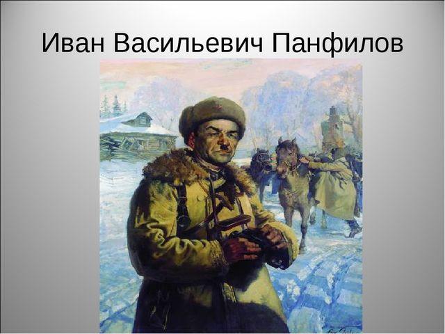 Иван Васильевич Панфилов