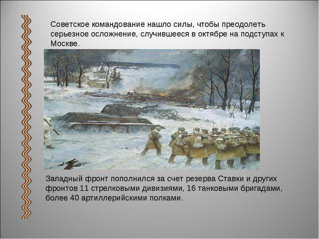 Советское командование нашло силы, чтобы преодолеть серьезное осложнение, слу...