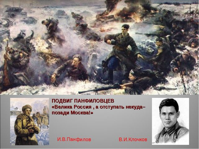 ПОДВИГ ПАНФИЛОВЦЕВ «Велика Россия , а отступать некуда– позади Москва!» В.И.К...
