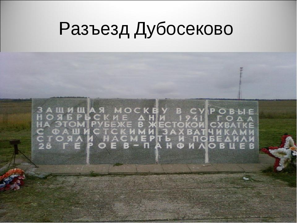 Разъезд Дубосеково