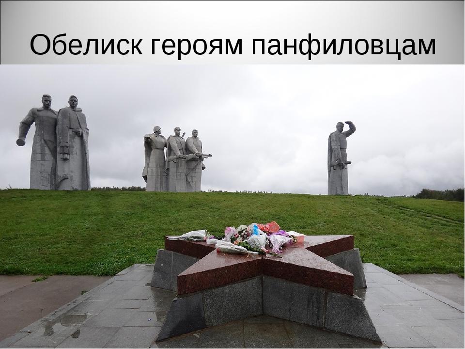 Обелиск героям панфиловцам
