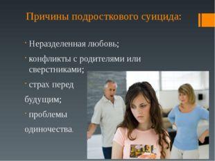 Причины подросткового суицида: Неразделенная любовь; конфликты с родителями и