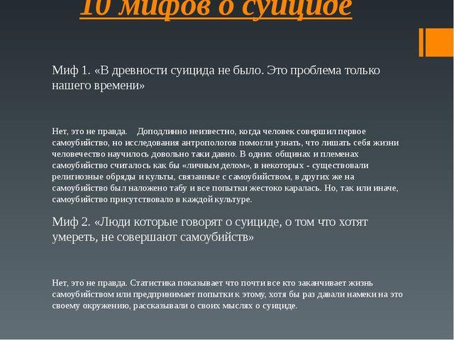 10 мифов о суициде Миф 1. «В древности суицида не было. Это проблема только н...