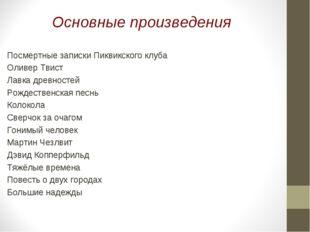 Основные произведения Посмертные записки Пиквикского клуба Оливер Твист Лавка