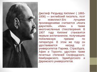Джо́зеф Ре́дьярд Ки́плинг ( 1865-1936) — английский писатель, поэт и новеллис