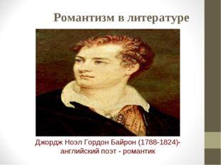 Романтизм в литературе Джордж Ноэл Гордон Байрон (1788-1824)- английский поэт