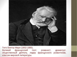 Гюго Виктор Мари (1802-1885), Великий французский поэт, романист, драматург,