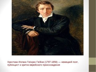 Христиан Иоганн Ге́нрих Ге́йне (1797-1856) — немецкий поэт, публицист и крити