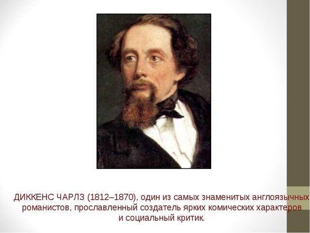 ДИККЕНС ЧАРЛЗ (1812–1870), один из самых знаменитых англоязычных романистов,...