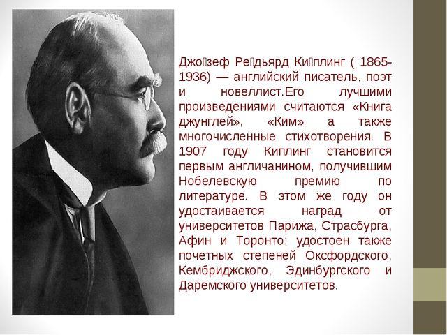 Джо́зеф Ре́дьярд Ки́плинг ( 1865-1936) — английский писатель, поэт и новеллис...