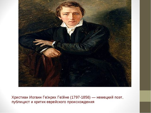 Христиан Иоганн Ге́нрих Ге́йне (1797-1856) — немецкий поэт, публицист и крити...