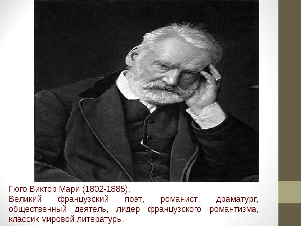 Гюго Виктор Мари (1802-1885), Великий французский поэт, романист, драматург,...