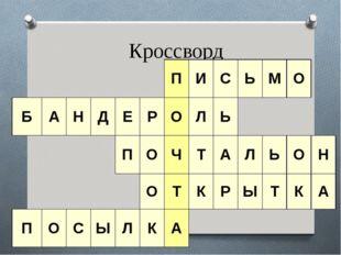 Кроссворд ПИСЬМО БАНДЕРОЛЬ ПОЧТАЛЬОН