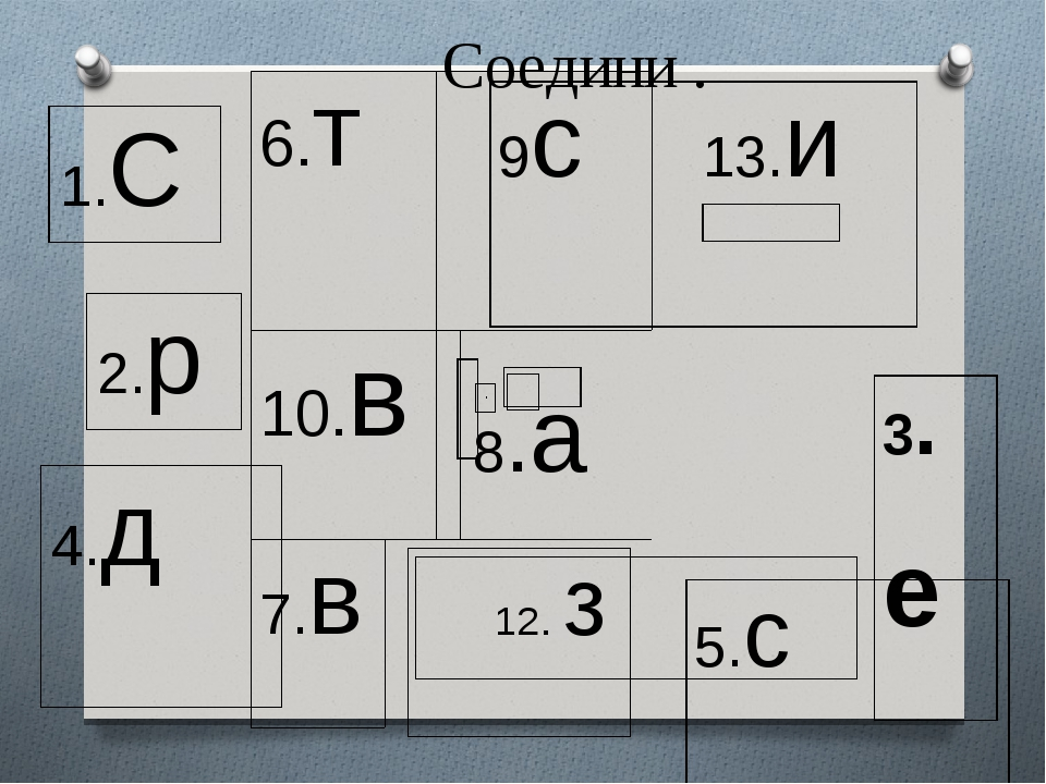 Соедини . 2.р 4.д 1.С 6.т 10.в8.а 7.в  12. з . 9с 13.и 3.е 5.с 11.я
