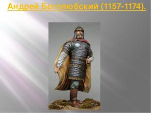 Андрей Боголюбский (1157-1174).