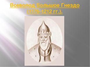 Всеволод Большое Гнездо (1176-1212 гг.).