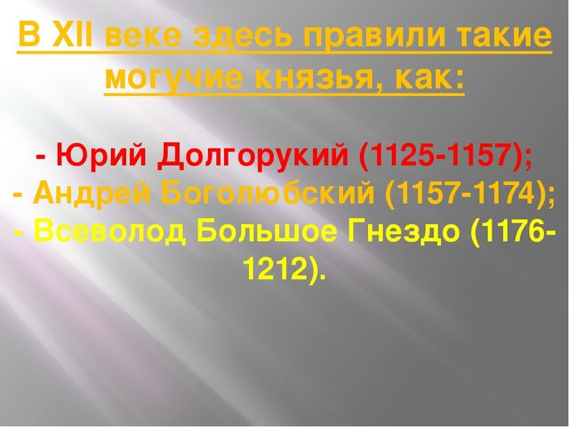 В XII веке здесь правили такие могучие князья, как: - Юрий Долгорукий (1125-1...